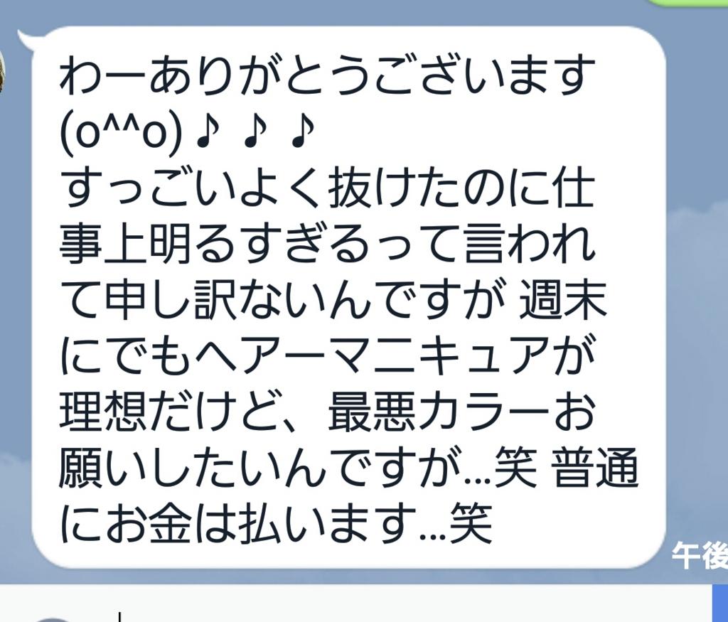 f:id:yuuyamaeda:20161127201218j:plain