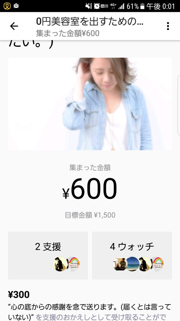 f:id:yuuyamaeda:20170819185430p:plain