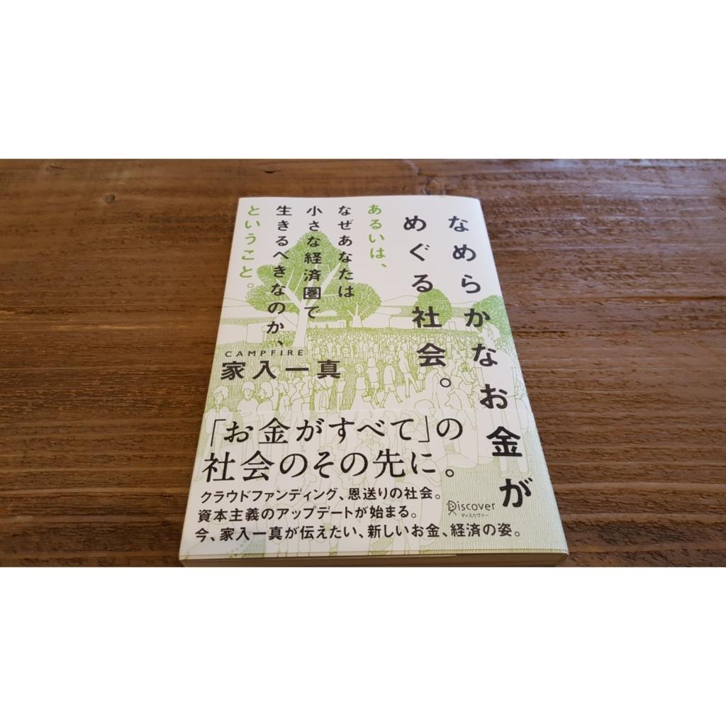 f:id:yuuyamaeda:20170902131945j:plain