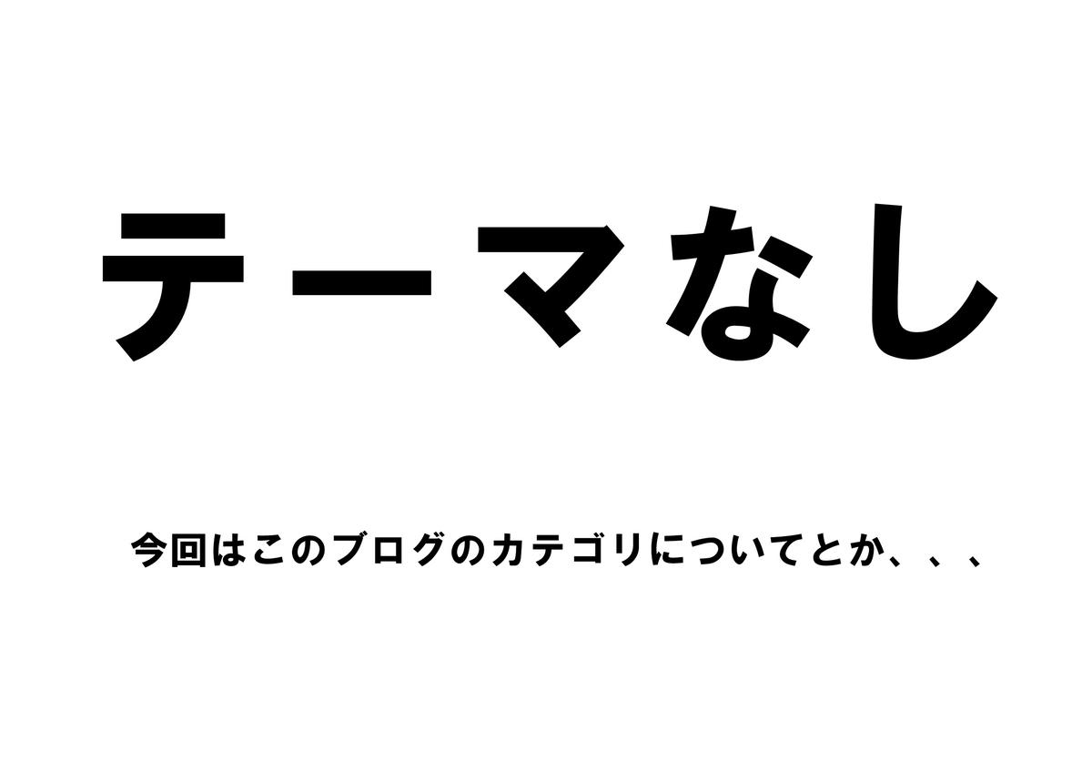 f:id:yuuyuu423:20190830180147j:plain