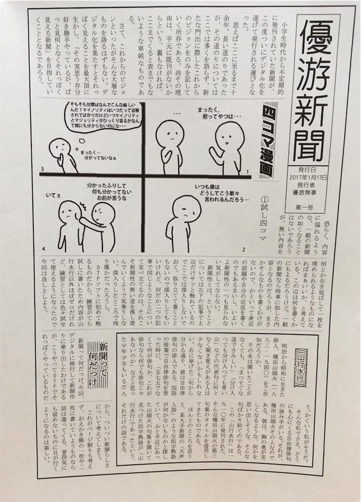 f:id:yuuyuubuji:20170117235457j:image