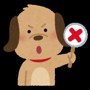 バツ印を持つ犬