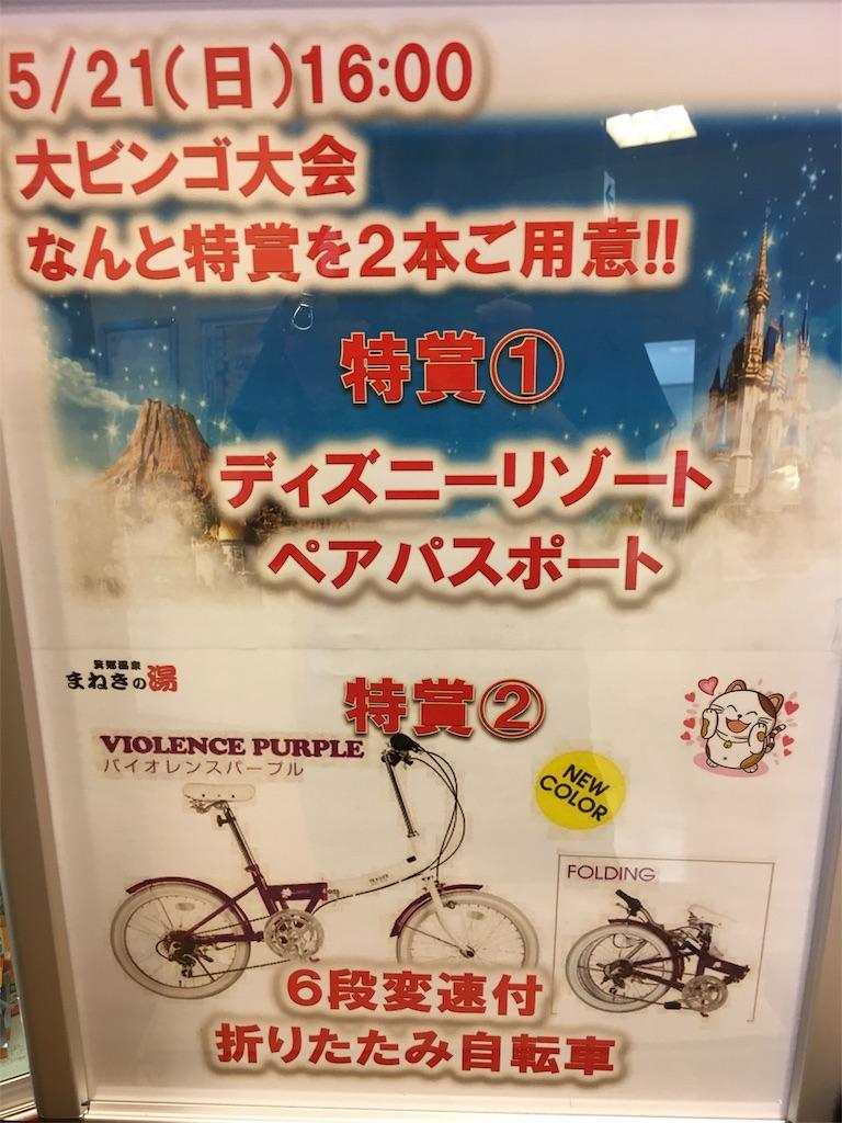 f:id:yuuzi7749:20170519123011j:image