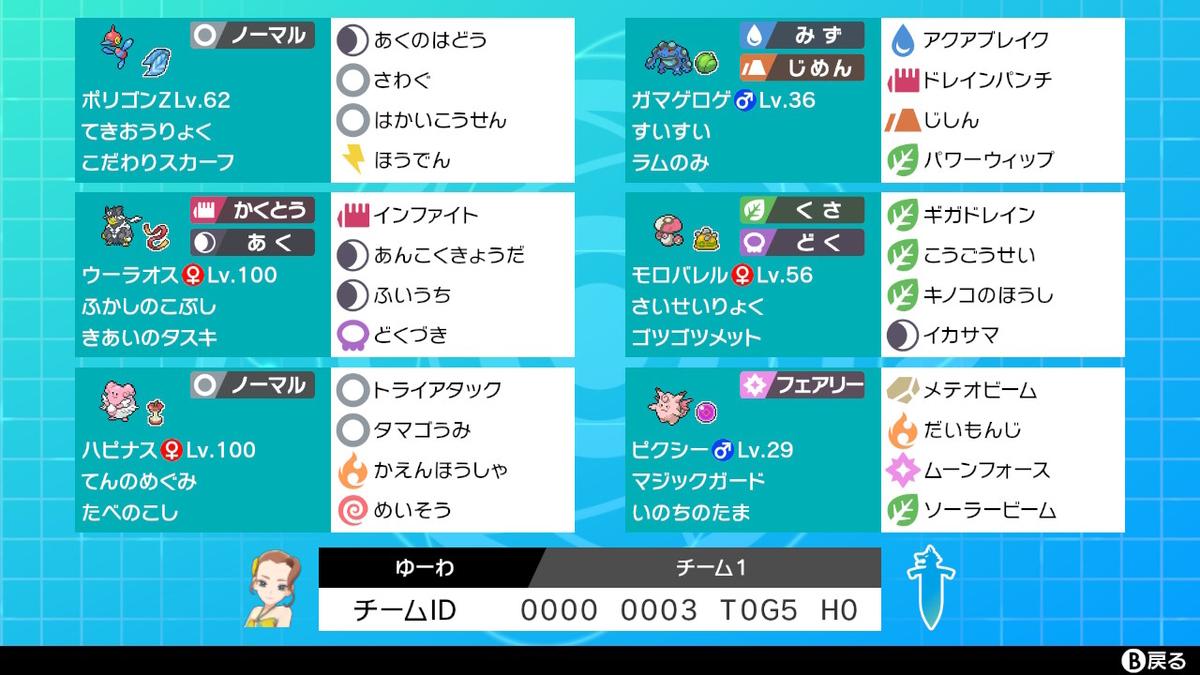 f:id:yuwa717:20201001191320j:plain