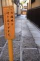 京都新聞写真コンテスト 行き止まりどすえ