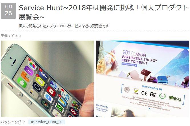 f:id:yuxio:20171202131825j:plain