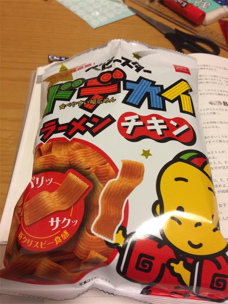 f:id:yuya0523:20161124190812j:image