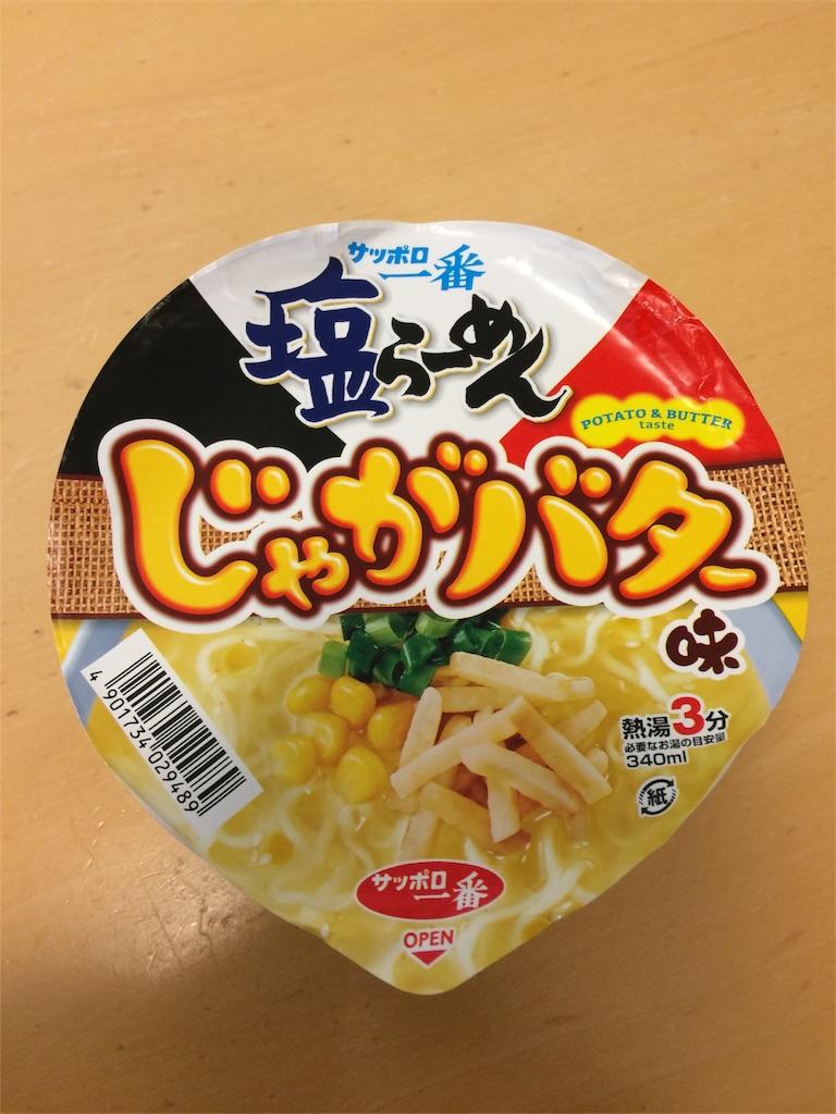 f:id:yuya0523:20161126171715j:image