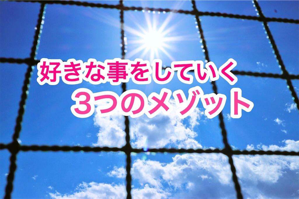 f:id:yuya0608amezawa:20170424122915j:image