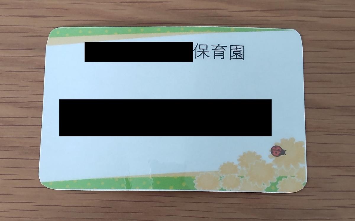 f:id:yuyacaravan:20210704171836j:plain