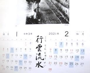 f:id:yuyakereiko:20210107172505j:plain
