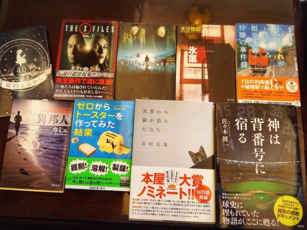 f:id:yuyakoyu:20170819220433j:plain