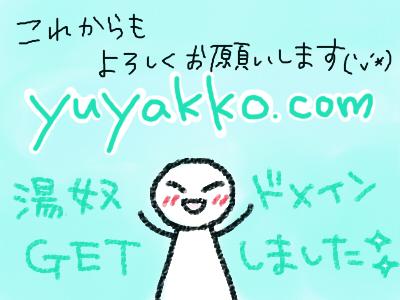 f:id:yuyakoyu:20170828202153j:plain