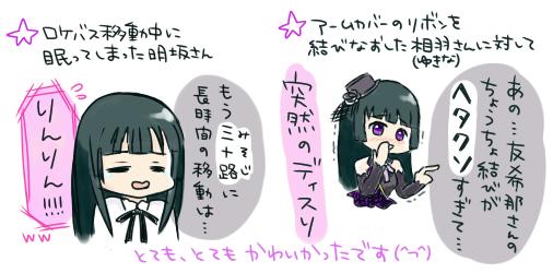 f:id:yuyakoyu:20171014170040j:plain