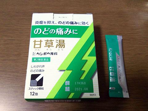 f:id:yuyakoyu:20171030212126j:plain
