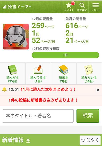 f:id:yuyakoyu:20171205212846j:plain