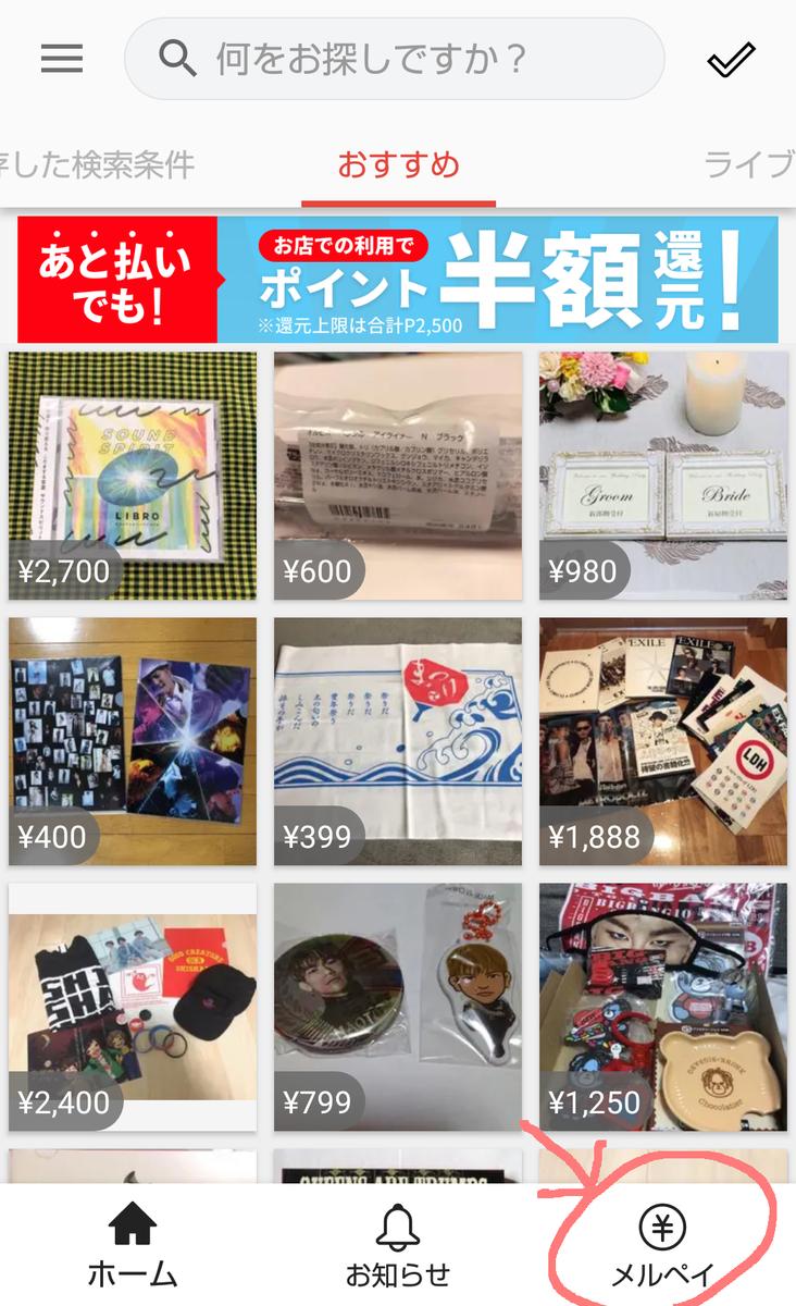 f:id:yuyakoyu:20190502211654j:plain