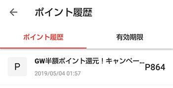 f:id:yuyakoyu:20190505215043j:plain