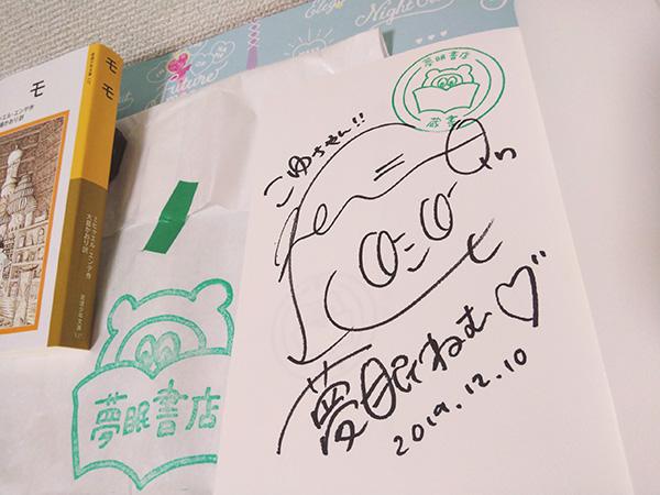 f:id:yuyakoyu:20191225080108j:plain
