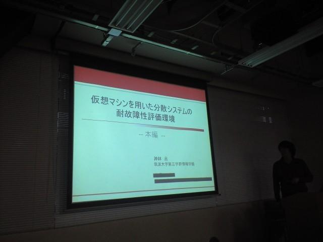 第一回卒研発表会id:ryo_grid
