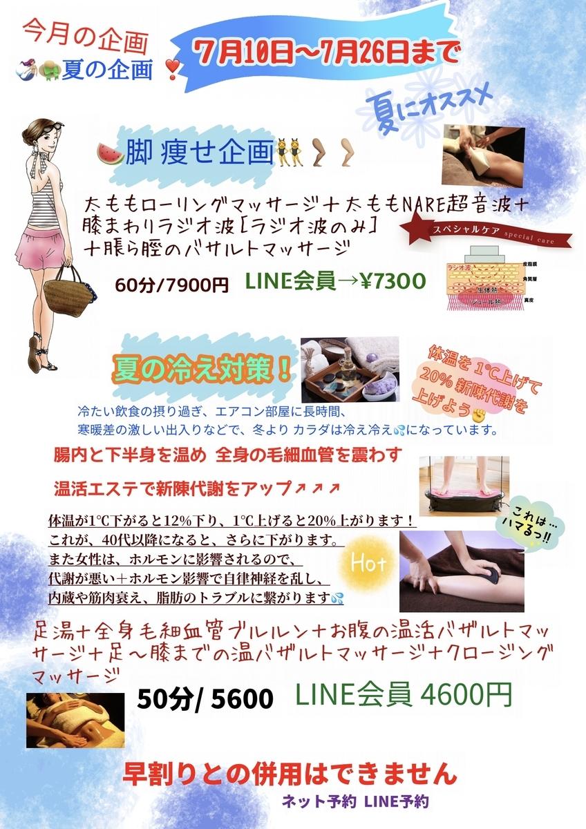 f:id:yuyu-s:20190713184929j:plain