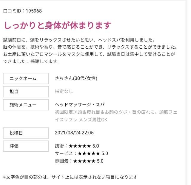 f:id:yuyu-s:20210826000332j:image