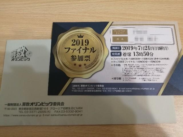 f:id:yuyu-yurayura:20190701175922j:image