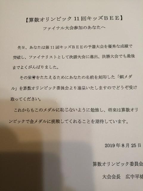 f:id:yuyu-yurayura:20190902183427j:image
