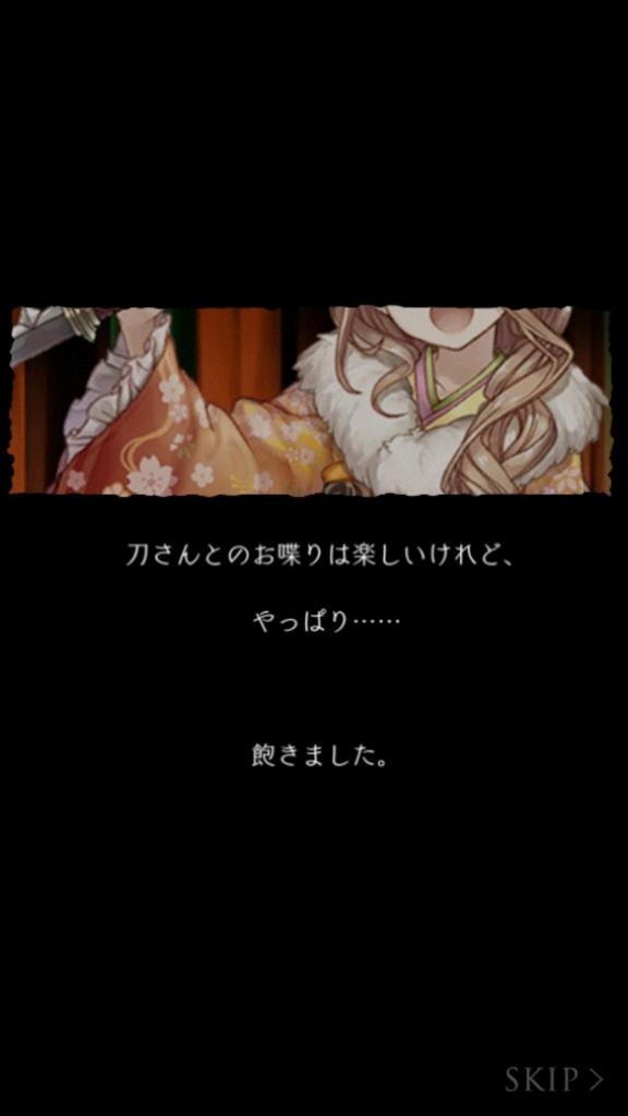 f:id:yuyu001:20180211001008j:plain