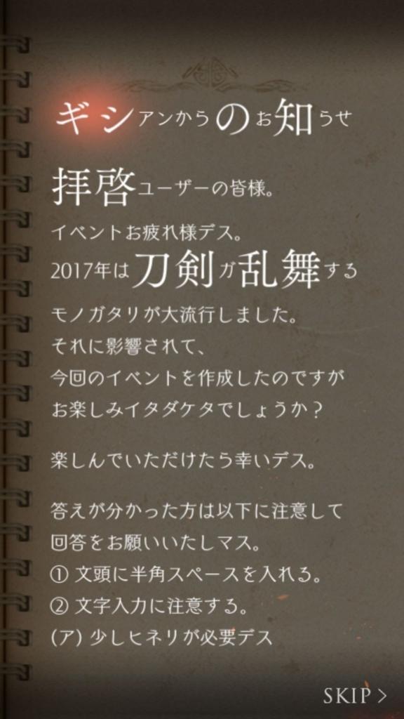 f:id:yuyu001:20180211001217j:plain