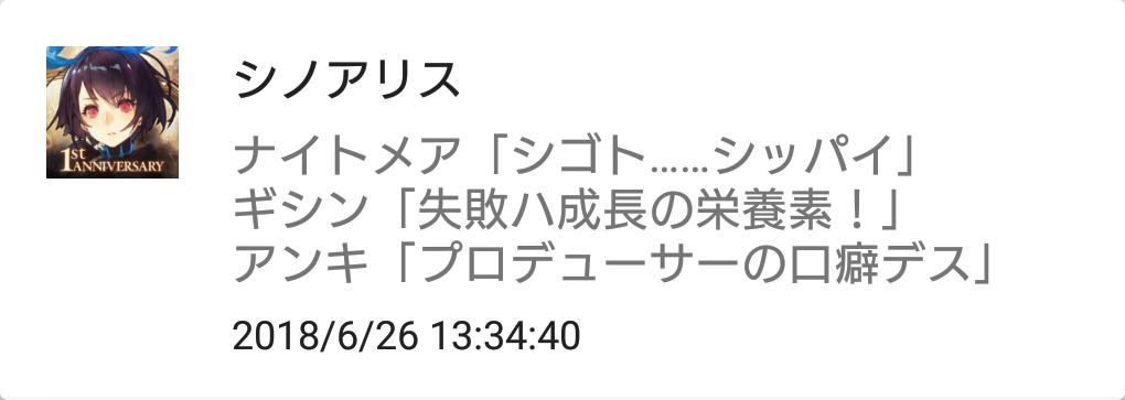 f:id:yuyu001:20180629010811p:plain
