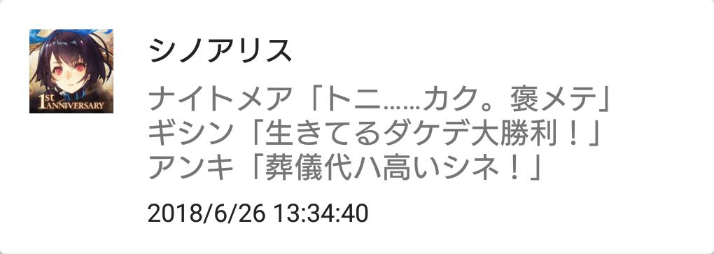 f:id:yuyu001:20180629010815p:plain