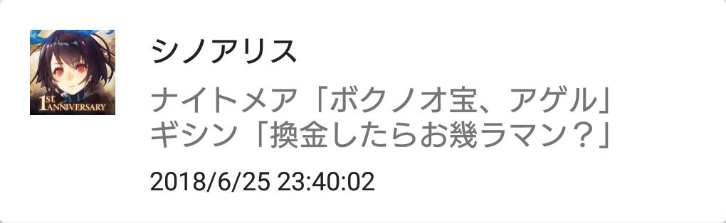 f:id:yuyu001:20180629010818p:plain