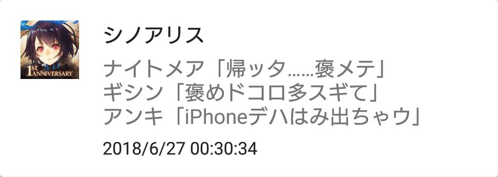 f:id:yuyu001:20180629010841p:plain