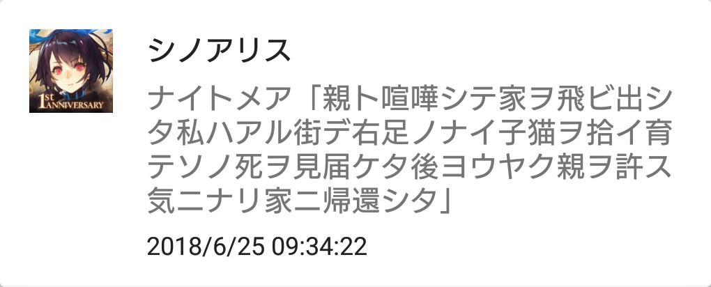 f:id:yuyu001:20180629010848p:plain
