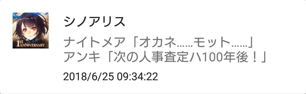 f:id:yuyu001:20180629010903p:plain