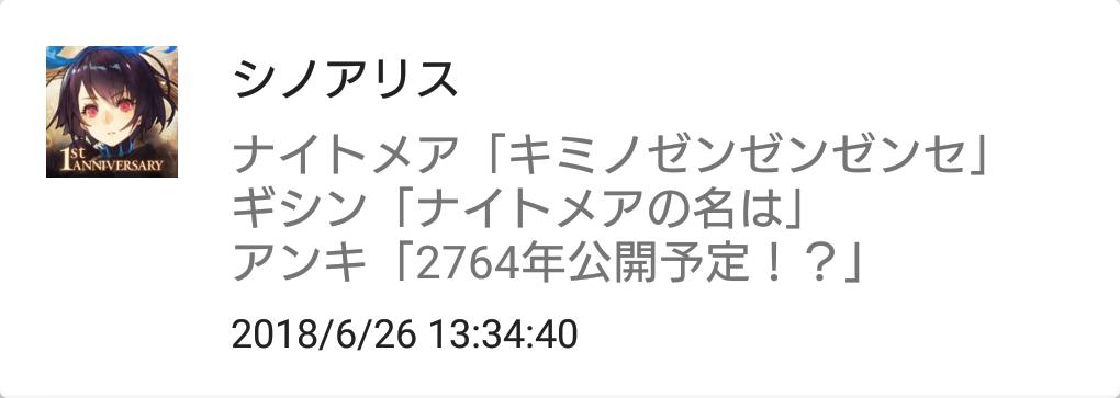 f:id:yuyu001:20180629010908p:plain