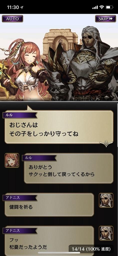 f:id:yuyu001:20181030105846j:plain