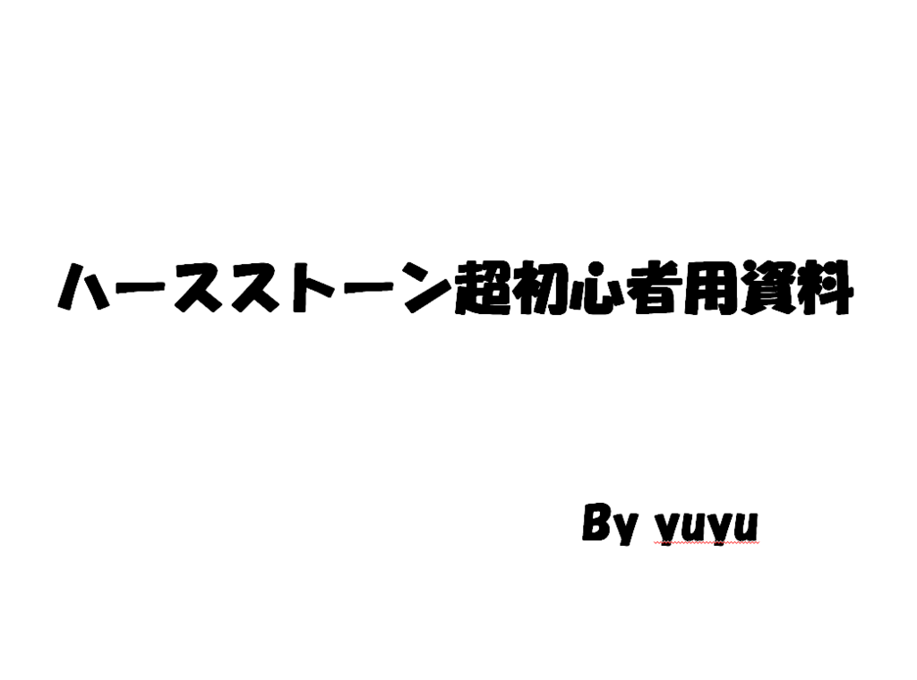 f:id:yuyu12880:20180512190216p:plain
