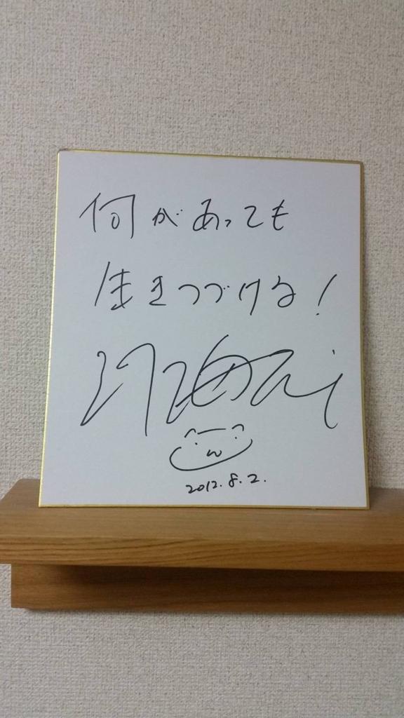 f:id:yuyu413:20170101170912j:plain