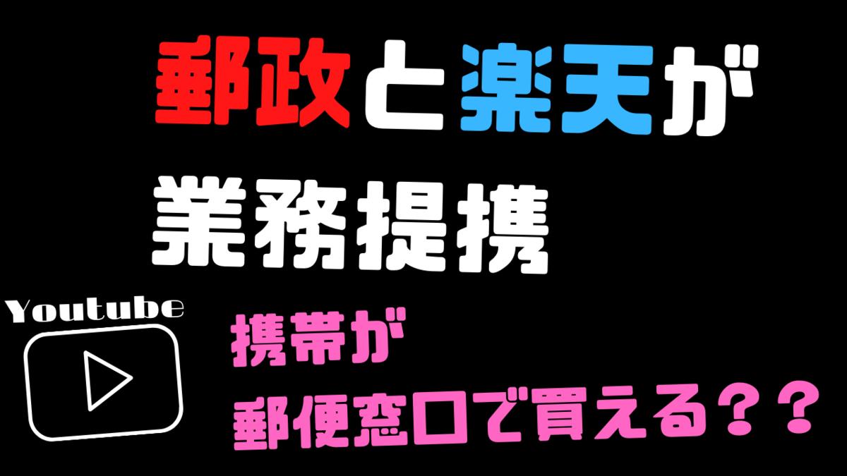 f:id:yuyu_002211:20210319202000p:plain