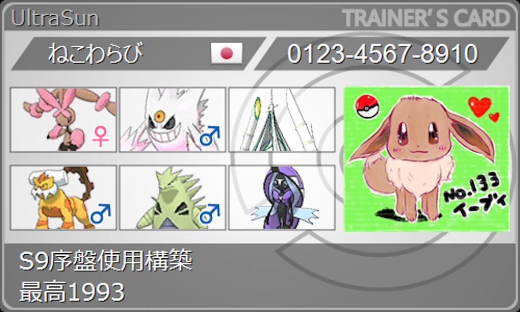 f:id:yuyu_3_game:20180425145642p:image