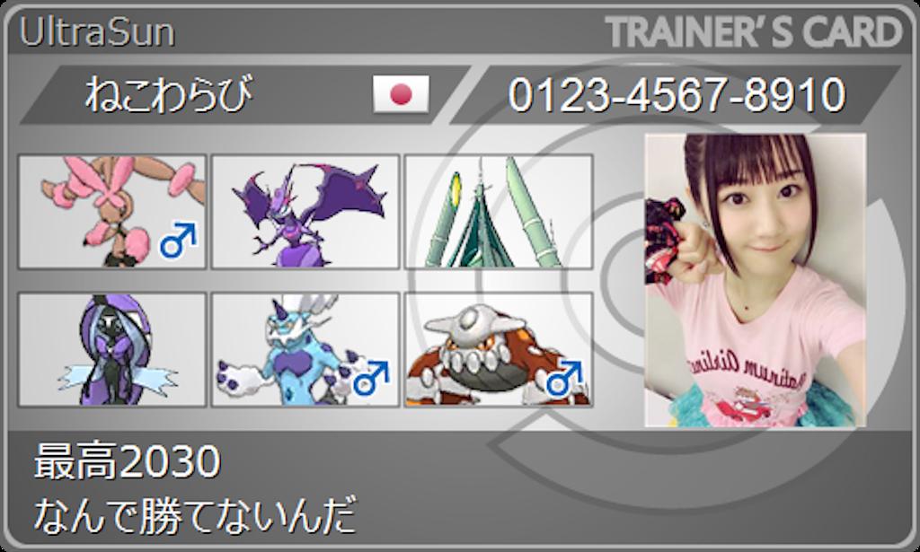 f:id:yuyu_3_game:20180904102332p:plain