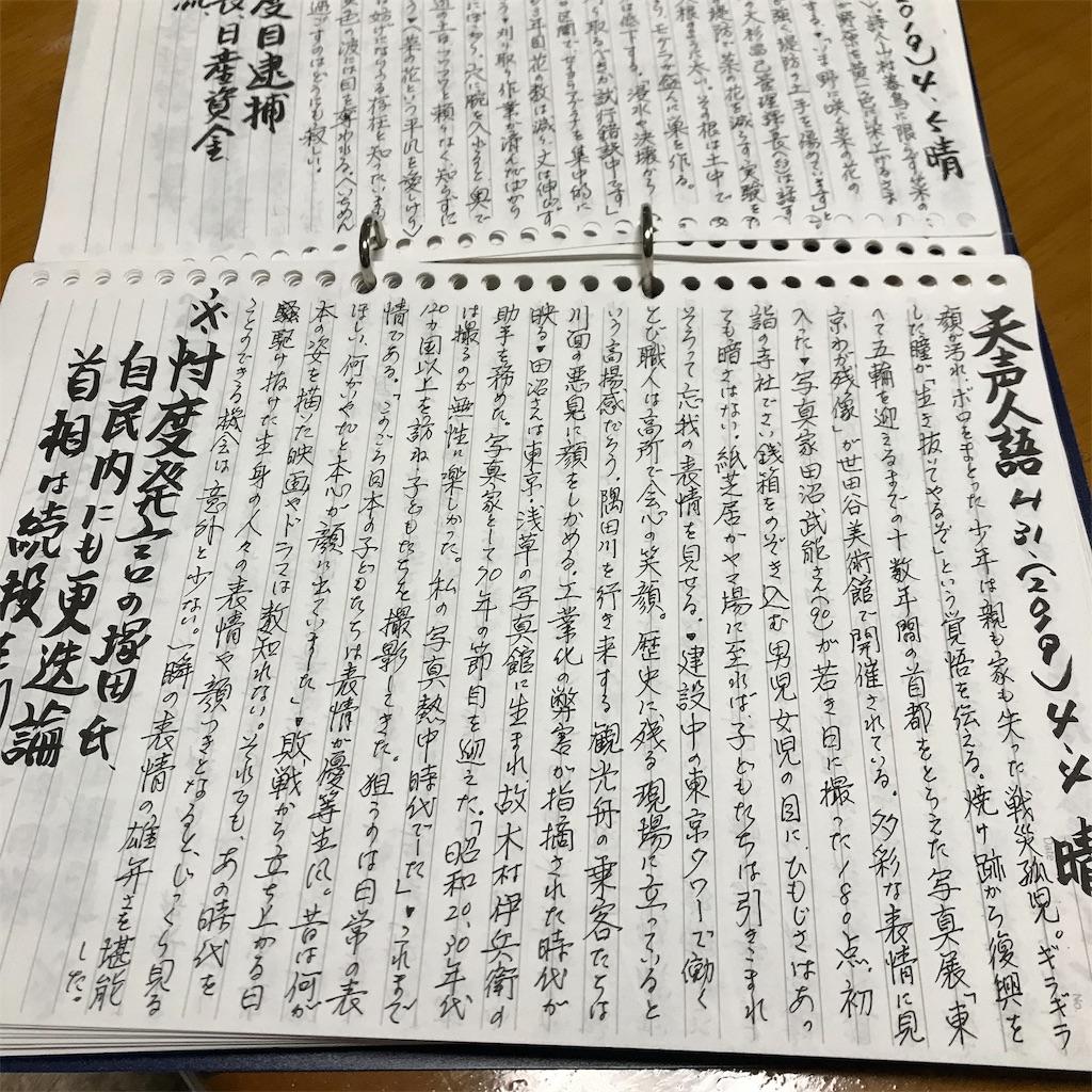 f:id:yuyuho:20190508163002j:image
