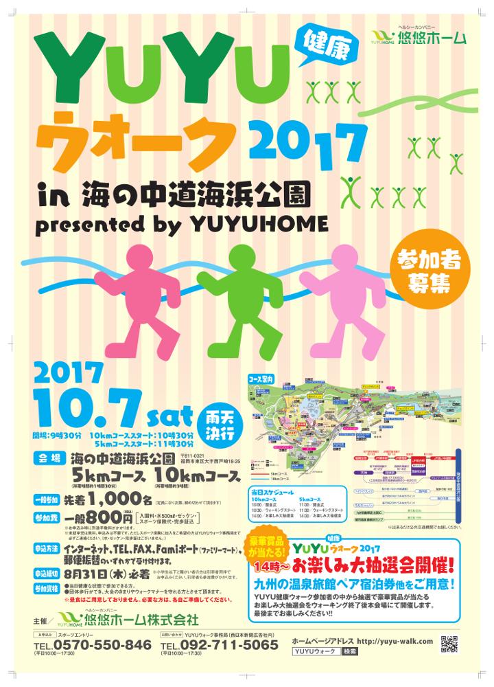 f:id:yuyuhome:20170721185320j:plain