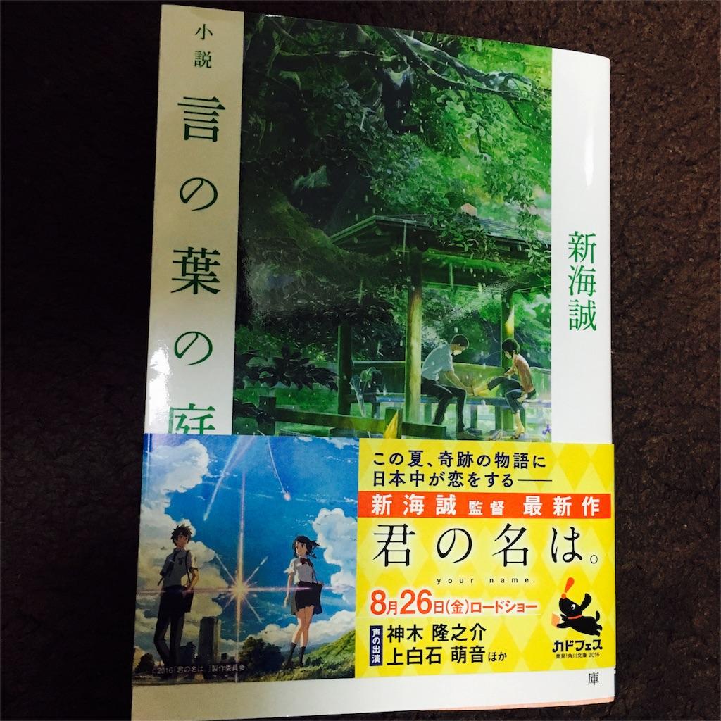 f:id:yuyuka125:20160911003527j:image
