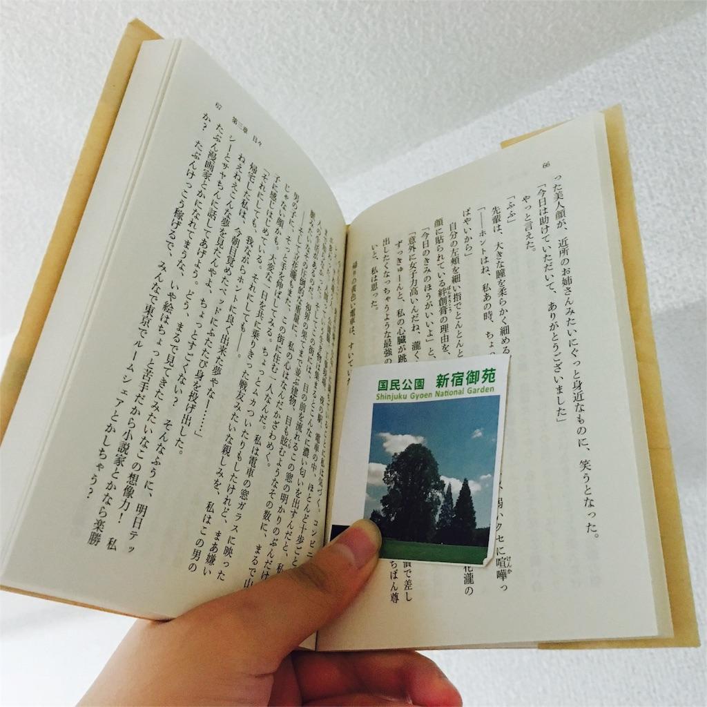 f:id:yuyuka125:20160924150741j:image