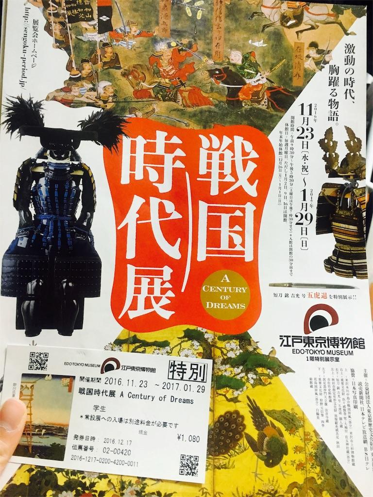 f:id:yuyuka125:20161220014053j:image