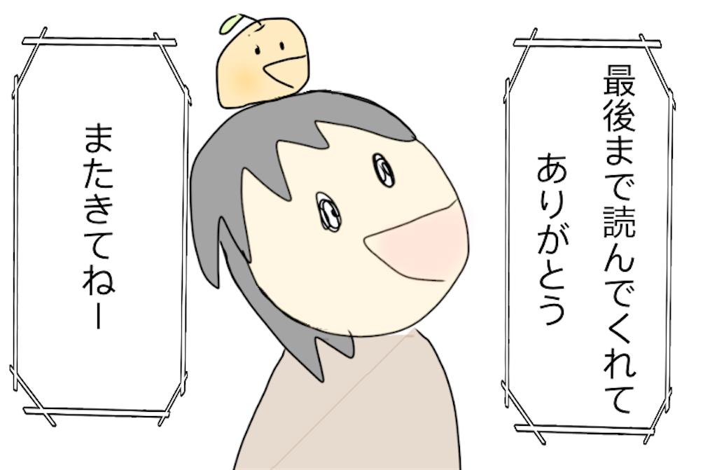 f:id:yuyukan0:20200427051218p:image