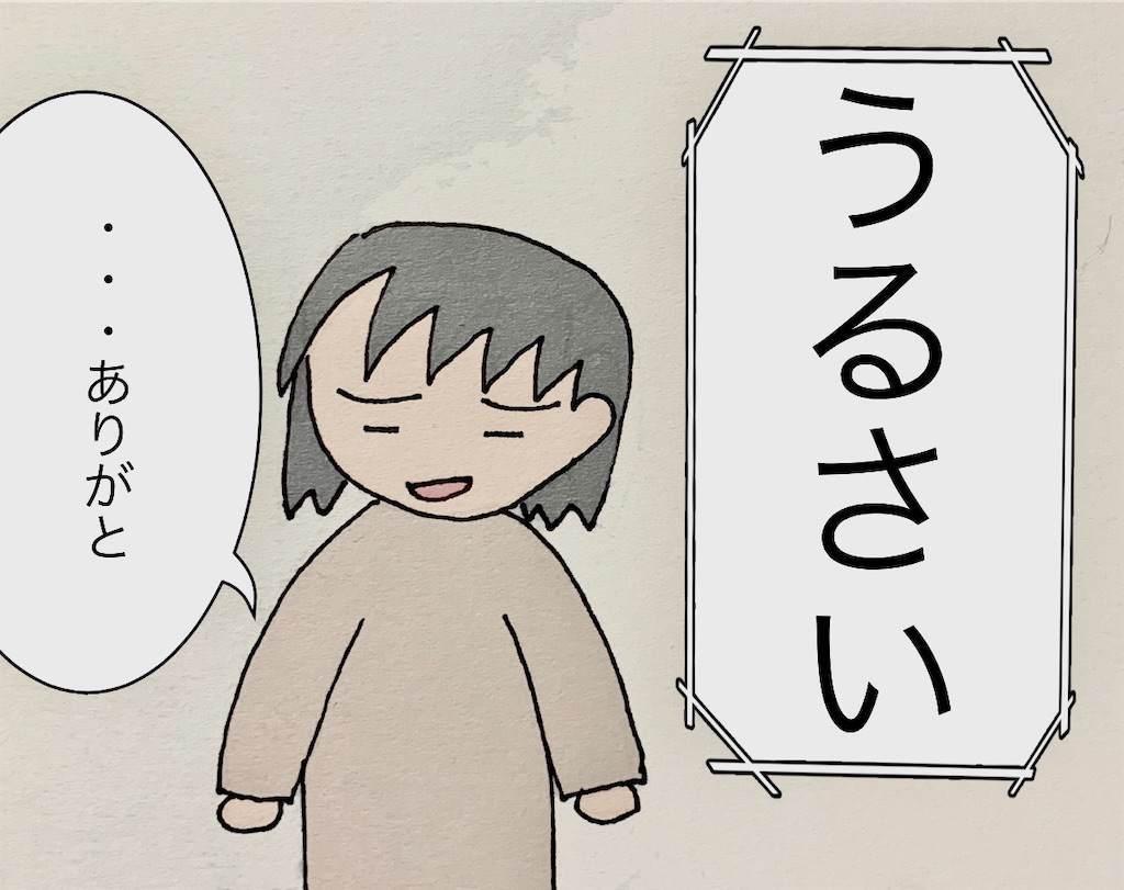 f:id:yuyukan0:20200513132505j:image